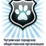 Чугуев-зоозащита
