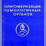 Догель В. А. 1954